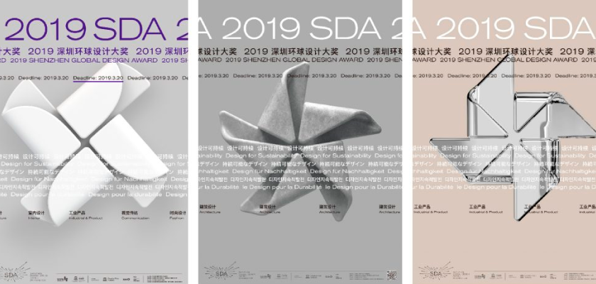 Chamada | 2019 Shenzhen Global Design Award